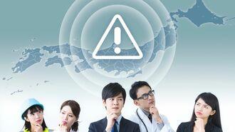 日本の危機を繰り返さない為に検証が担う重責