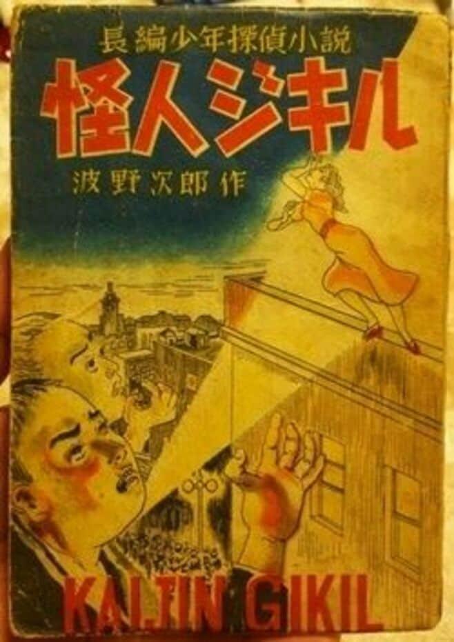 戦後秘話、タンスが殺人した大阪の驚愕事件