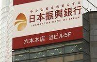 東京地検特捜部が日本振興銀行の木村剛元会長ら経営幹部4人を銀行法違反で公判請求