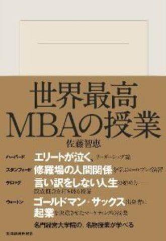 """MBA校で学ぶエリートの""""勇敢すぎる""""進路"""
