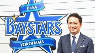 横浜DeNA岡村社長「バルサがいいお手本だ」
