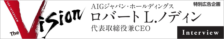 AIGジャパン・ホールディングス