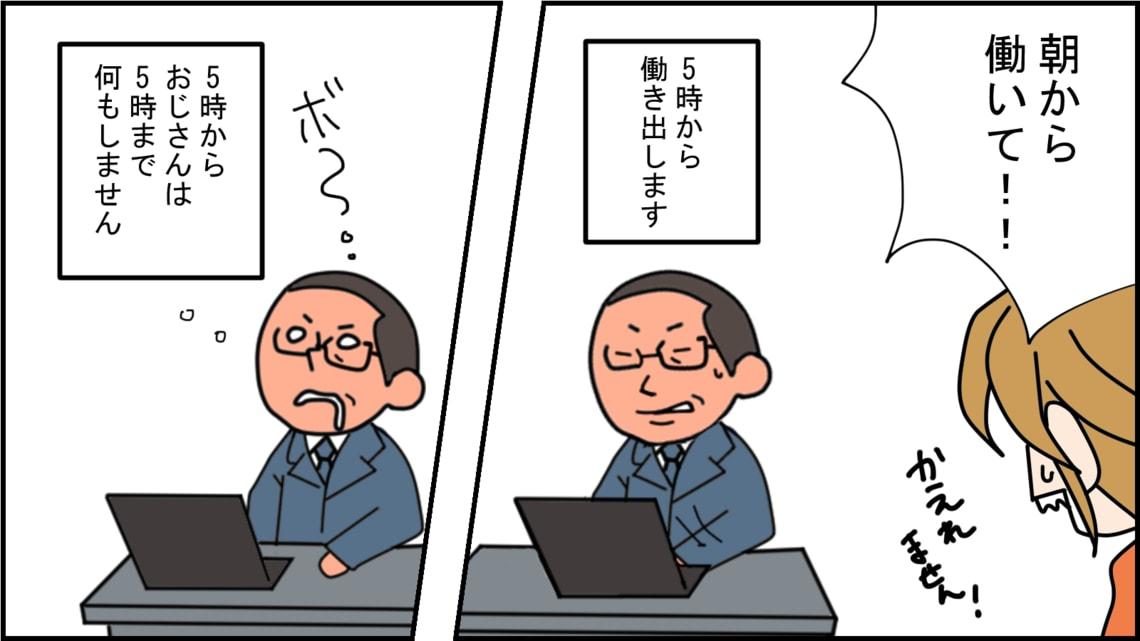 恐怖!「5時から仕事おじさん」の...