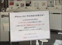 au唯一の直営店、iPhone4Sに早くも予約待ちの行列