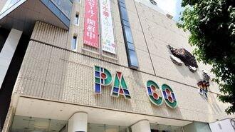 えっ、「PARCO」の「R」がない?渋谷で何が