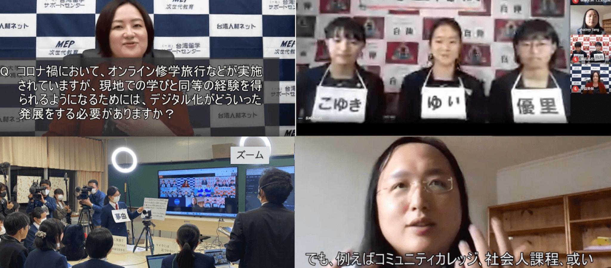 オードリー・タン、日本の高校生と議論の裏側