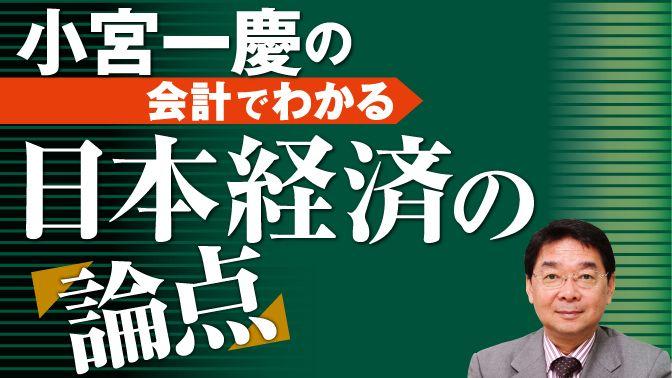 好不況の波が激しい、半導体業界の現状は?   小宮一慶の会計でわかる日本経済の論点