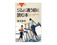 ジムに通う前に読む本 桜井静香