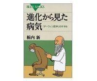進化から見た病気 「ダーウィン医学」のすすめ 栃内新著