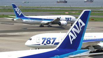 ANA、「A380」だけじゃない大勝負の行方