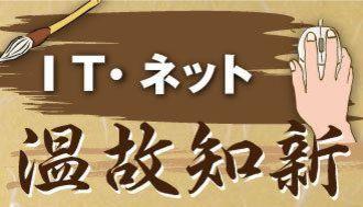 ソフトバンク・笠井和彦氏の死を悼む