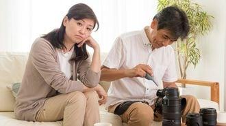 定年後、夫婦は「共通の趣味」を持つべきか