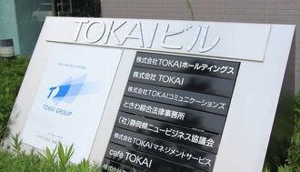 TOKAI、東電と組み首都圏へ本格進出