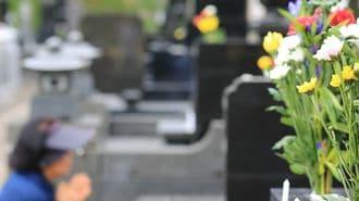 「お墓の問題」に悩む人が勿体なさすぎる理由
