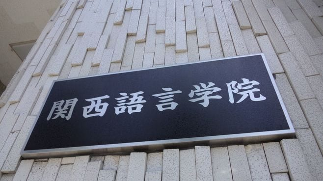 中国人を東大・京大に多数送る「驚異の学校」
