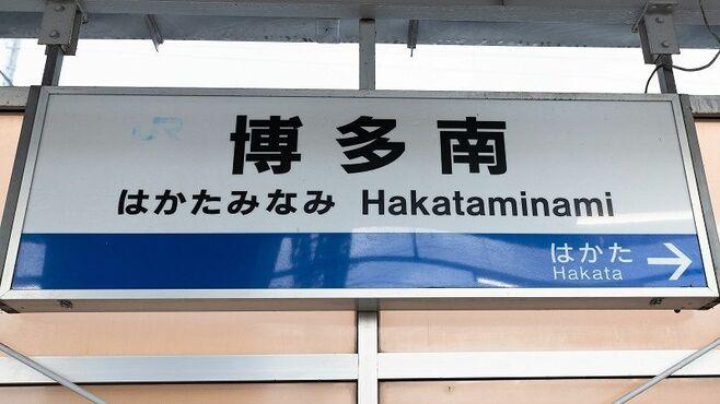 新幹線だけど在来線、「博多南線」どんな路線?