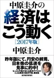 中原圭介の経済はこう動く〔2017年版〕