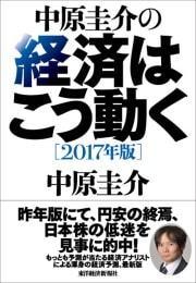中原圭介の経済はこう動く〔2017年版〕