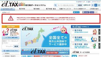 日本の電子納税は「時代錯誤」になっている