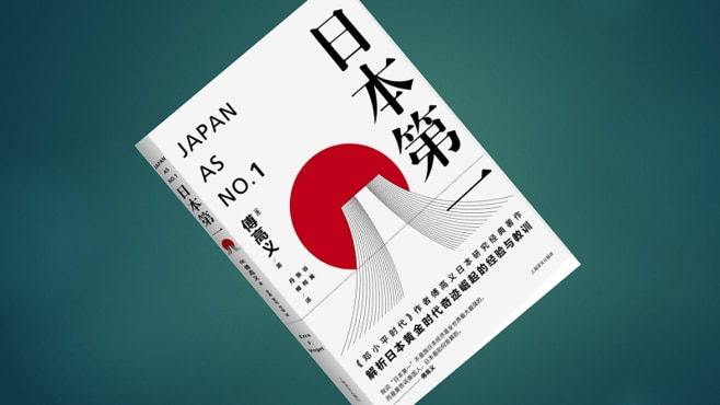 40年前の「日本研究本」に中国人が群がるワケ