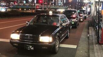 タクシー客激減「20時以降は空車だらけ」の異様