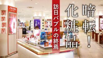 聖地・銀座に大異変「化粧品」の苦境【動画】
