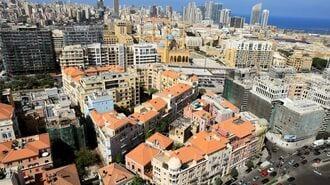 ゴーンが逃亡した「レバノン」のヤバすぎる現状