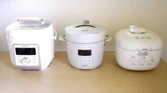 1万5千円以内で買える話題の「電気圧力鍋」3選