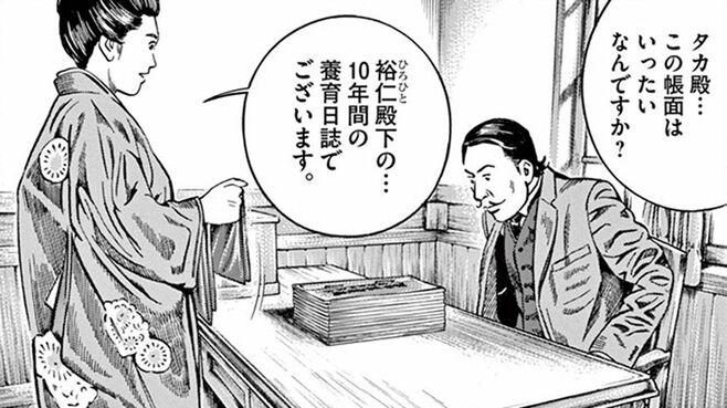 昭和天皇を「世界に恥じぬ日本人に」教育係の決意