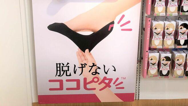 脱げない「浅履きくつ下」がやたらと売れるワケ