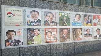 韓国の大統領選に「泡沫候補」が乱立する事情