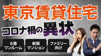 東京の賃貸住宅、コロナ禍の「異常事態」【動画】