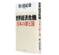 世界経済危機 日本の罪と罰 野口悠紀雄著 ~高度な金融専門家の育成、ものづくりからの脱皮を説く