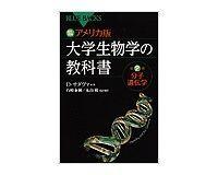 大学生物学の教科書 第2巻 分子遺伝学 デイヴィッド・サダヴァ著/石崎泰樹、丸山敬訳