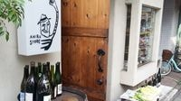 Best Natural Wine Bars and Shops in Tokyo