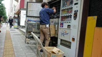 自販機オペレーター「残業代未払い」の残酷物語