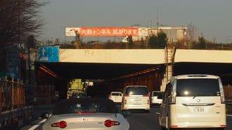 東名「大和トンネル」がいつも渋滞する理由