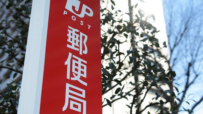 """「日本郵政の手当廃止」が示す""""正社員""""の未来"""