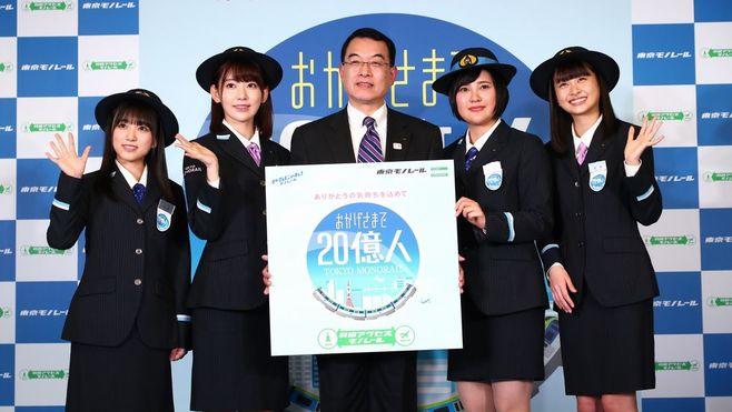 東京モノレール「20億人達成」に至る苦難の道