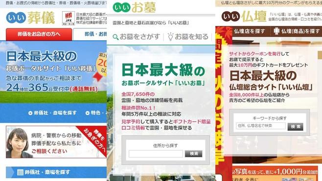 「ネット終活」で東証1部昇格、鎌倉新書の挑戦