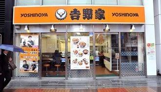 東京23区バトル!「吉野家」が一番多いのは?