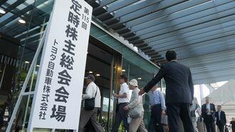 トヨタが株主総会で描く「事故死者ゼロ」の未来