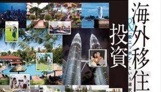 増える海外移住 「脱ニッポン」という選択