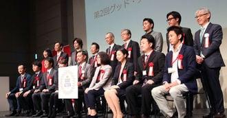 第2回グッド・アクション表彰式に 日本企業の活力を見た
