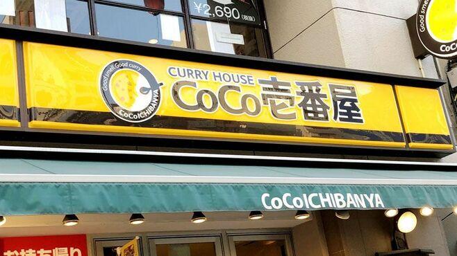 「ココイチ」FC加盟店が失敗しづらいカラクリ