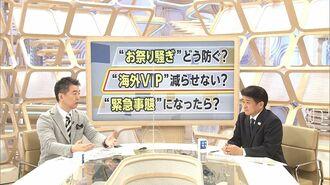 東京五輪「海外VIP招待」本当に減らす気はあるか