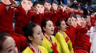 五輪で注目、「北朝鮮美女軍団」は何者なのか