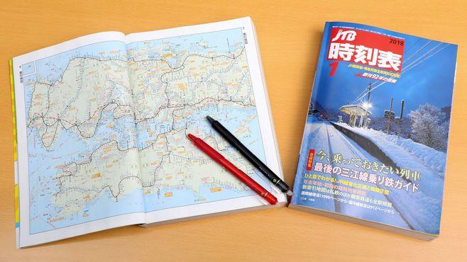 JTB時刻表「地図」大リニューアルの舞台裏