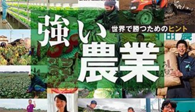 日本の農業が、世界で勝つためのヒント