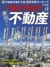 『会社四季報』最新号が見抜く<br>コロナ禍に強い会社